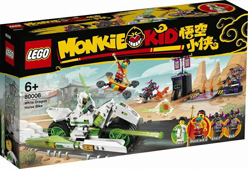 レゴ (LEGO) モンキーキッド ホワイト・ドラゴン・ホース バイク 80006