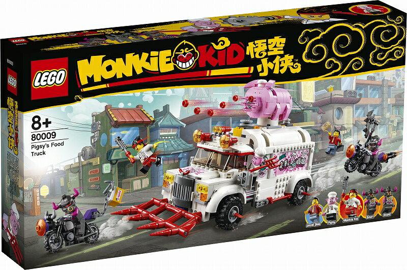 レゴ (LEGO) モンキーキッド ピグシーのフードトラック 80009