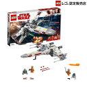 【レゴ(R)認定販売店】レゴ (LEGO) スター・ウォーズ Xウィング・スターファイター 75218