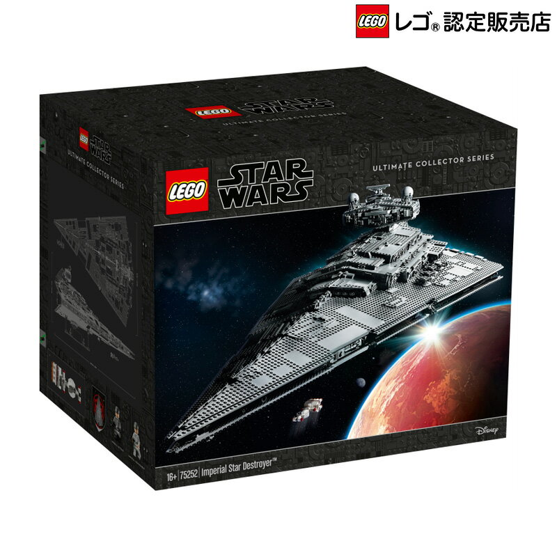 レゴ (LEGO) スター・ウォーズ スター・デストロイヤー 75252
