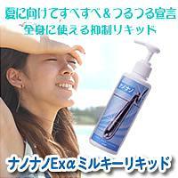 ナノナノ EX α ミルキーリキッド 200ml(送料無料 一部地域除く)【エントリーでPt最大16倍(...