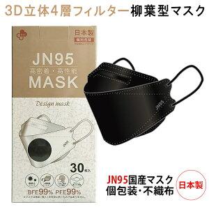 JN95 マスク 日本製 不織布 使い捨て 個別包装 30枚入り ブラック 高性能マスク 立体構造 4層 3D高性能マスク 黒 マスク 呼吸しやすい 息苦しくない 小顔効果 JN95 KF94 N95 メンズ レディース