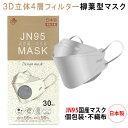 マスク 4層構造 3D立体型 不織布 JN95 医療用クラス KF94 N95