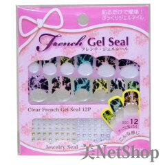 フレンチ ジェルシール French Gel Seal SGC-12 ネイル用品 %OFF SALE 激安 美容師 愛用 【P10...