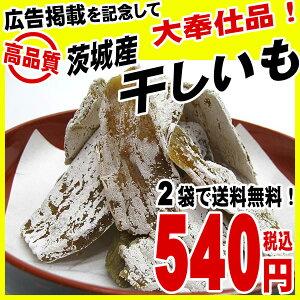 干し芋 【2袋以上で送料無料】...