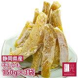 干し芋 ほしいも 干芋 芋切 芋きり静岡県掛川市赤堀さんの 干しいも 150g 3袋セット ネコポス 無添加お菓子 おやつ