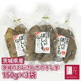 干し芋 国産 茨城県のおじさんの 干しいも 150g 3袋 ネコポス ほしいも おやつ お菓子 自然食品 無添加 砂糖不使用 子ども 子供