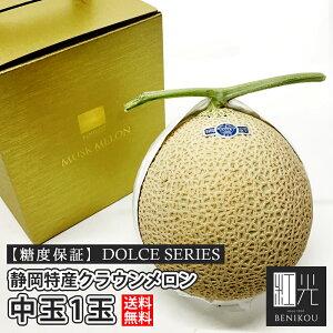 【糖度保証】 静岡産 クラウンメロン 中玉 1玉 DOLCEシリーズ マスクメロン 化粧箱入り 贈答 ギフト 母の日 内祝い