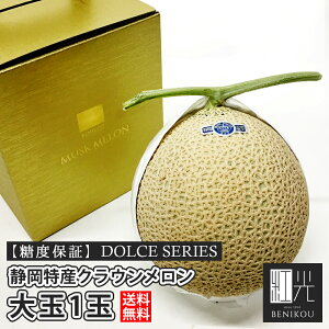 【糖度保証】 静岡産 クラウンメロン 大玉 1玉 DOLCEシリーズ マスクメロン 贈答 化粧箱入り ギフト 内祝い 果物 フルーツ