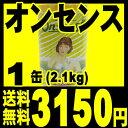 薬用入浴剤【送料無料】オンセンス・パインバス(2.1キロ缶) 1缶