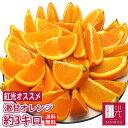 激甘 オレンジ 約3kg (14〜20玉)輸入品 【送料無料】 「北海道・沖縄は+1100円」 果物 フルーツ ネーブル バレンシア 柑橘 ジュース