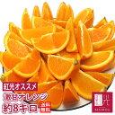 激甘 オレンジ 約8kg(36〜53玉) 輸入品 【送料無料】 「北海道・沖縄は+1100円」 果物 フルーツ ネーブル バレンシア 柑橘 ジュース