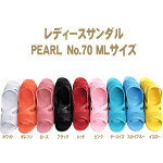 便所サンダル丸中工業所PEARLNo.70レディースサンダル全9色M・Lサイズ