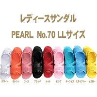 便所サンダル 丸中工業所 PEARL No.70 レディースサンダル 全9色 LLサイズ 業務用 介護用