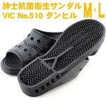 ニシベケミカルVICNo.510ダンヒル黒