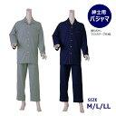 【紳士用パジャマ】楽らくパジャマ スムース 通年用 神戸生絲 M/L/...