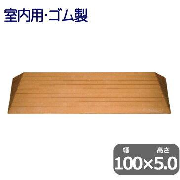 シンエイテクノ 段差解消ダイヤスロープ 幅100cm×高さ5.0cm 室内用 硬質ゴム製 【送料無料】