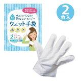 手袋型ウェットシート 水のいらない泡なしシャンプー ウェット手袋 (2枚入り)四国紙販売 洗い流し・拭き取り不要 フリーサイズ フルーティフローラルの香り 長期保存可能 左右対称