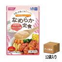 【ケース販売】ホリカフーズ [なめらか定食 チキンのトマトソース煮] 225g×12袋入り おいしい 介護食 介助 おかず ごはん ペースト かまない