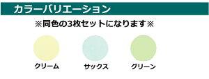 【ウェルファン】綿混パイル防水シーツ部分タイプお得な3枚セット【介護】【寝具】【吸水】【ベッド】【失禁】【おねしょ】【セール】