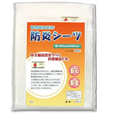 火がついても燃えないシーツ [防炎シーツ] オフホワイト (160×300cm) 丸昌  介護用品 ベッド 寝具 布団
