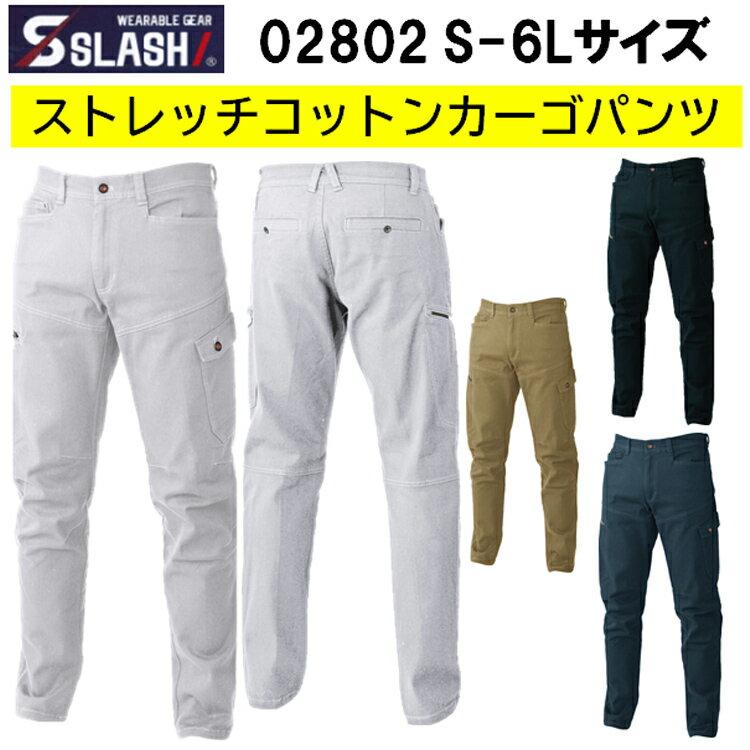 作業服, ズボン・パンツ 4L-6LSLASH 02802 S-6L