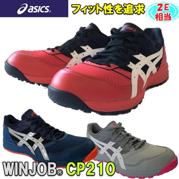 asics安全靴ウィンジョブCP210プロテクティブスニーカー安全靴セーフティシューズアシックスローカットワーキングシューズワー