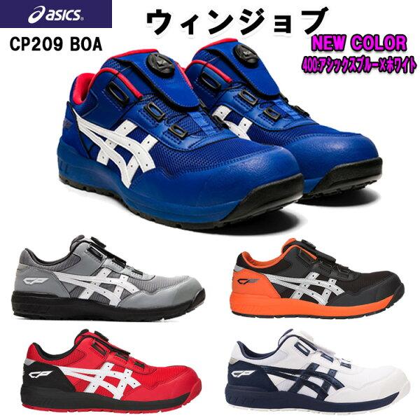 即日 asics安全靴CP209Boa搭載セーフティシューズ25.5-28.0cmアシックスローカットウィンジョブワーキングシ