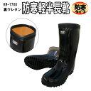 【防寒長靴】【お買得】軽半ゴム長靴 KR770U M〜3L 裏ウレタン 暖かい 柔らかい 長ぐつ 黒