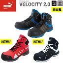PUMA 安全靴 ハイカットセーフティ Velocity2.0 ヴェロシティ2.0 プーマ 作業靴 安全スニーカー ワーキングシューズ ワークシューズ おしゃれ JSAA A種 25.0〜27.5 28.0 キャッシュレス5%還元