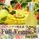 【Full Veggie Deto(フルベジデト)酵素液 710ml】