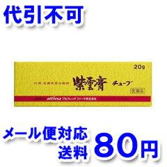 紫雲膏 チューブ/ぢ、やけどに/塗布剤/【第2類医薬品】 紫雲膏 20g 【ゆうメール送料80円】