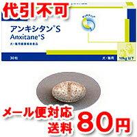 犬用/猫用/健康維持用サプリメントアンキシタンS 30粒入 【ゆうメール送料80円】