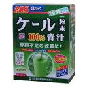 山本漢方 お徳用 ケール青汁粉末(スティックタイプ)3g×44包