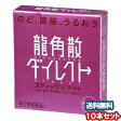 【第3類医薬品】 龍角散ダイレクトスティック ピーチ 16包×10個セット あす楽対応
