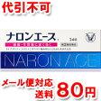 【第(2)類医薬品】 ナロンエースT 24錠 ※セルフメディケーション税制対象商品 ゆうメール送料80円