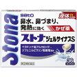 【第(2)類医薬品】 ストナジェルサイナスS 36カプセル