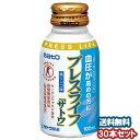 プレスライフ「サトウ」 100mL×30本 【特定保健用食品】