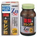 【オリヒロ アウトレット】亜鉛+セレン粒 75g(約300粒) あす楽対応