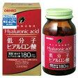 【オリヒロ アウトレット】低分子ヒアルロン酸粒(120粒) あす楽対応