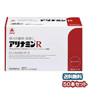 医薬部外品 アリナミンR 80ml×50本 アリナミンアール □