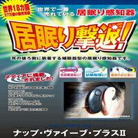 【エントリーでポイント最大11倍】居眠り撃退!補聴器型の居眠り感知器。【NAP VIEEB PLUS2(...