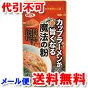 うますぎるのでかけ過ぎに注意!!カップラーメン専用の粉末調味料!/インスタントラーメン【送...