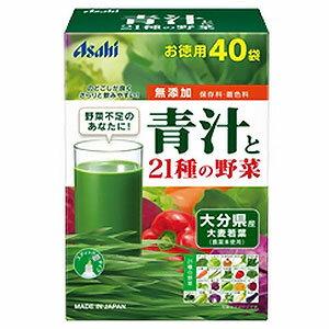 アサヒ青汁と21種類の野菜40袋あす楽対応