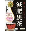 山本漢方 減肥黒茶 ティーバッグ(15g×20包)