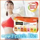 プロテインダイエット/ダイエットサポート食品/ドリンクタイプ/スマートボディ 明治 プロテイ...