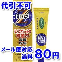 【第(2)類医薬品】 ピロエースZクリーム 15g 【ゆうメール送料80円】