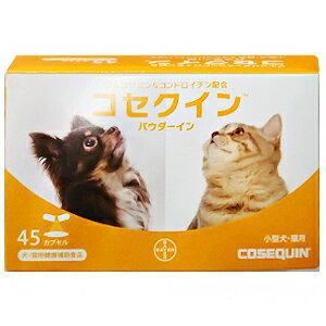 バイエル動物用健康補助食品コセクインパウダーIN45カプセル【5,400円以上で送料無料】
