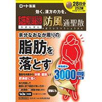 わかんせん/ロート防風通聖散錠は、溜まった脂肪を落とす!脂肪を分解・燃焼(ロート和漢箋)/...