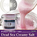 【Dead Sea Creamy Salt(デッド・シー・クリーミーソルト) 550g】